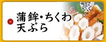 蒲鉾・ちくわ・天ぷら
