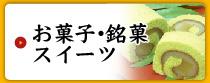 お菓子・銘菓・スイーツ