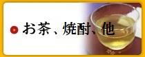 お茶・焼酎