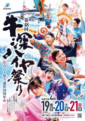 牛深ハイヤ祭り 2019.jpg