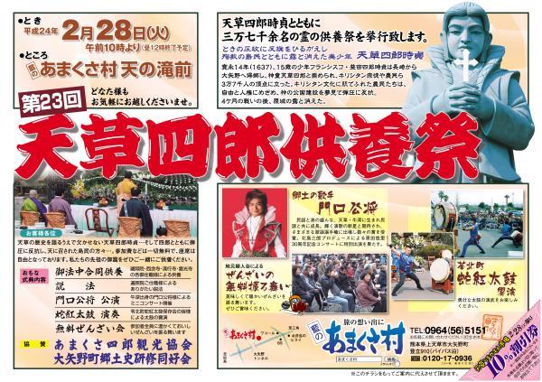 kuyousai2012.jpg