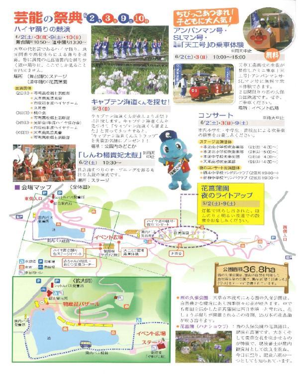 2012hanasyoubu2.jpg