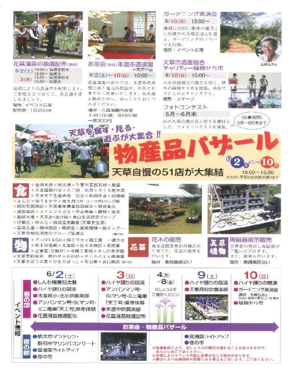 2012hanasyoubu3.jpg