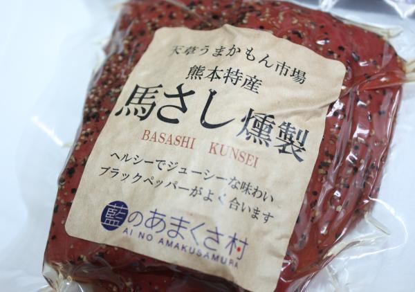 basashi-kunsei.jpg