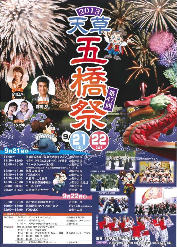 gokyousai2013-1.jpg