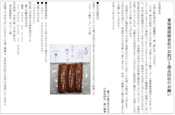 HP-Owabi-Kaisyu3.jpg