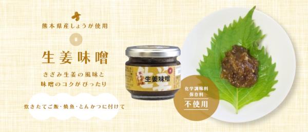 生姜味噌.png