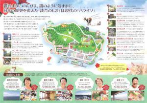 yushimatabi3.jpg